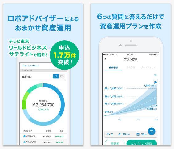 「WealthNavi」スマートフォンアプリのiOS版を提供開始(PR TIMES)