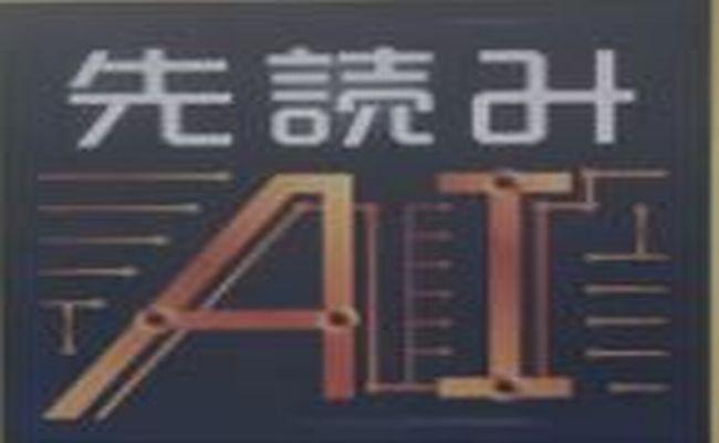 今週の先読みAI(モーニングサテライト「テレビ東京」)2018年4月9日放送内容