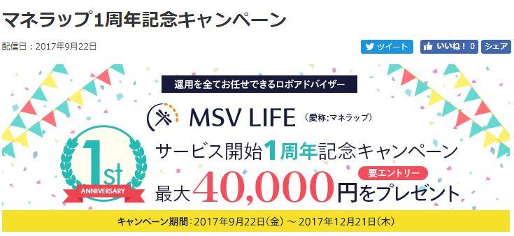 ロボアドバイザー「マネラップ(MSV LIFE)」1周年記念キャンペーン実施中(9/22~12/21)