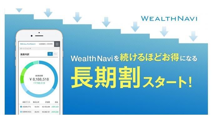 ロボアドバイザー「ウェルスナビ(WealthNavi)」が「長期割」を開始~継続期間と運用金額に応じ手数料を最大0.90%(年率)まで割引~
