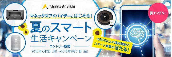「マネックスアドバイザーとはじめる!夏のスマート生活キャンペーン」実施中(7/2-8/31)~「マネックス証券」~