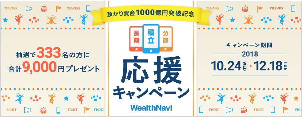 「預かり資産1000億円突破記念『長期・積立・分散』応援キャンペーン」がスタートしました(10/24-12/18)~「ウェルスナビ(WealthNavi)」~