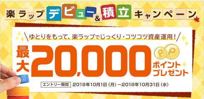 最大20,000ポイントプレゼント「楽ラップ デビュー&積立キャンペーン」がスタート(10/1-10/31)~「楽天証券」~