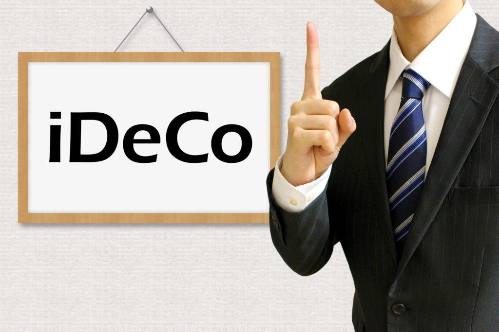 【裏ワザ】iDeCo(イデコ)に全額「定期預金」で利回り30%超の積立投資方法