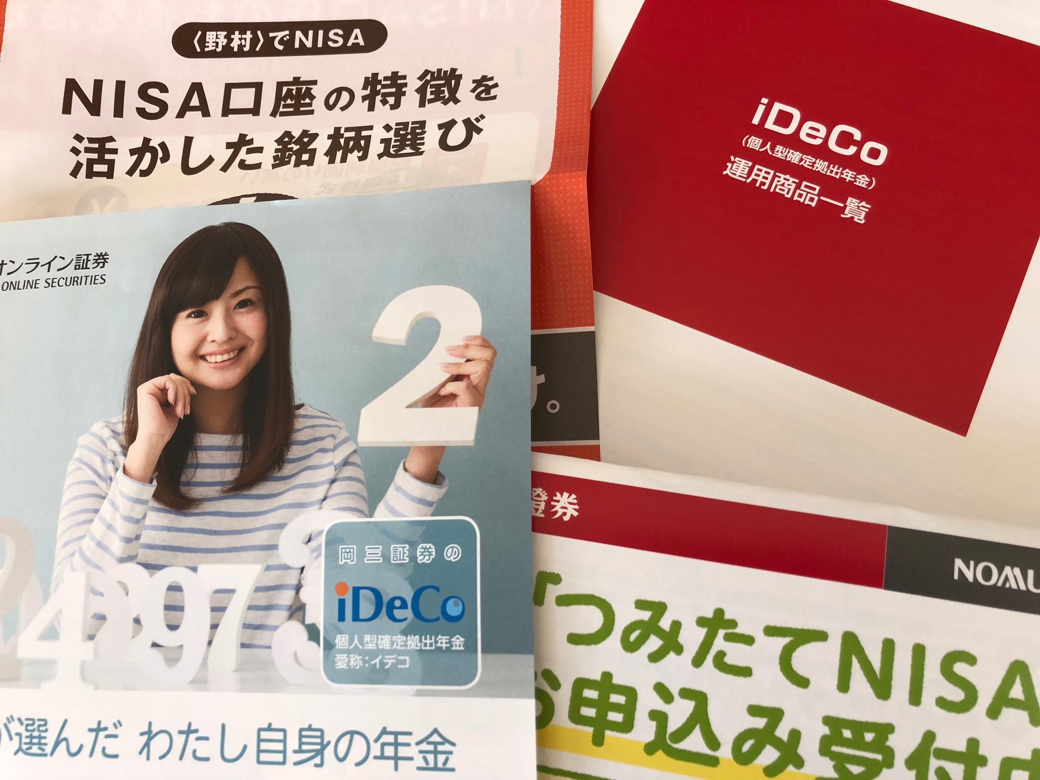 【税制面でお得な投資優遇制度】iDeCo(イデコ)とつみたてNISAを比較~違いを徹底解説~