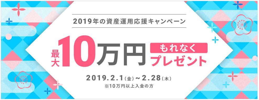 最大10万円プレゼント! 「2019年の資産運用応援キャンペーン
